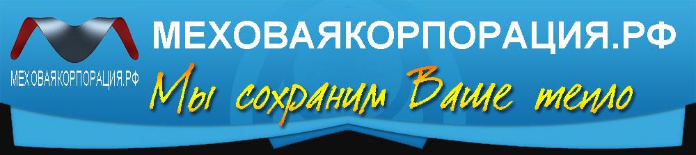 Инструкция По Выделке Шкуры Нутрии